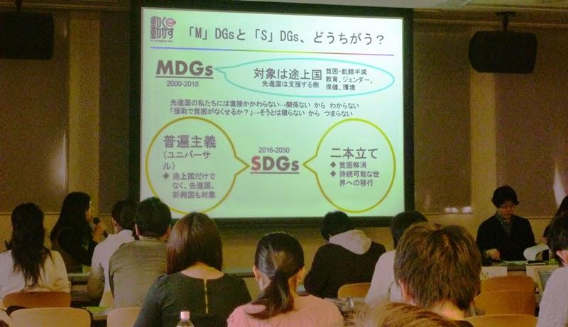 MDGsとSDGsの違いを説明する環境パートナーシップ会議の星野智子副代表理事