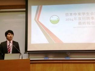 日本中東学生会議の田中雅人代表(東京大学2年)