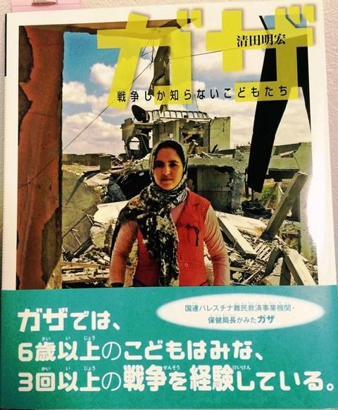 写真絵本「ガザ 戦争しかしらない子どもたち」の表紙。イマンさんと部屋から見える景色だ