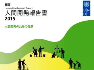 1224人間開発報告書の表紙