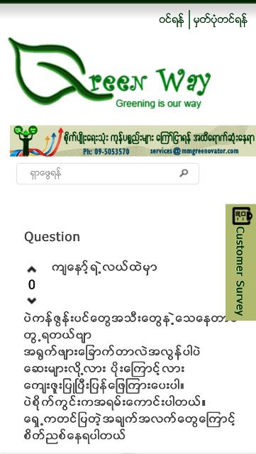 ミャンマーの農業情報サイト「Green Way」には、農民同士でQ&Aが行える「Meeting Room」がある