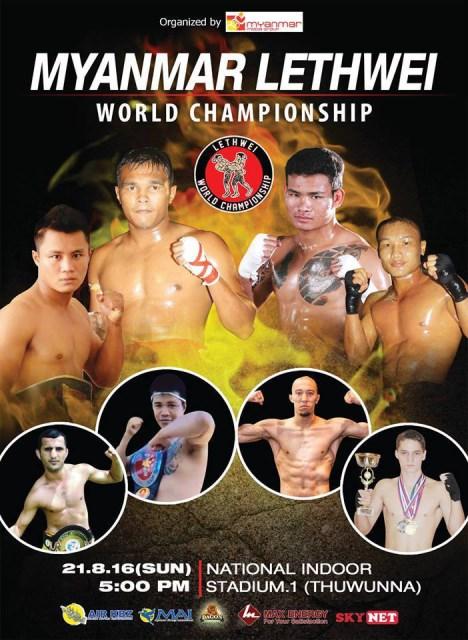 ヤンゴン市内のスタジアムで8月21日に開催されたミャンマーラウェイ世界選手権のポスター
