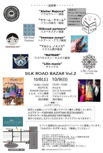 10月8、9日に開かれる「シルクロードバザール2」の出店詳細