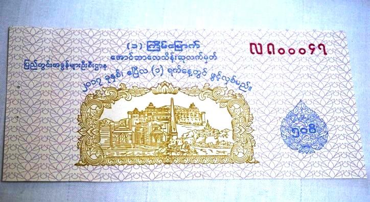 ミャンマーの宝くじ。1枚500チャット(約50円)