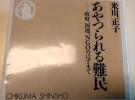 0416矢達さん、あやつられる難民、写真