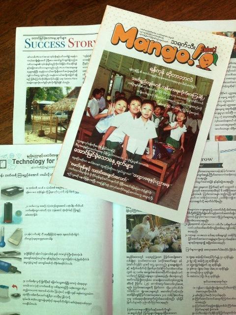 「Mango! Social Magazine」プレ創刊号