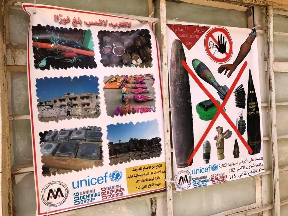 国連児童基金(UNICEF)がモスル市内に掲示するポスター。子どもたちが好むおもちゃやぬいぐるみにまで爆弾が仕掛けられている。写真は高遠氏提供