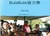 フィジーでBulaBula協力隊