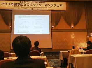 ①ネットワーキングフェアの冒頭で行われた講演会。アジア経済研究所の研究員は「アフリカの工業化には人材育成が欠かせない」と強調した