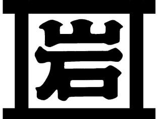 岩井の胡麻油のロゴ。江戸時代から受け継がれる信用と技術でミャンマーへの進出に挑戦する