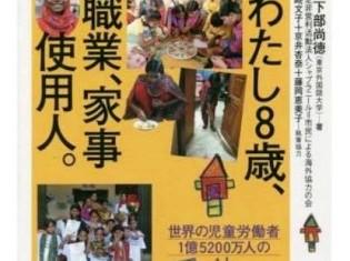 日本一分かりやすい児童労働の本!国際協力の入門書
