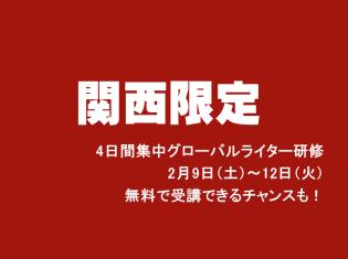 関西講座のトップページ
