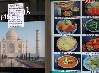 新型コロナの影響で営業時間を大幅に短縮するインド料理屋(記事とは関係ありません)