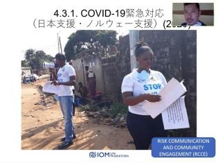 シエラレオネではIOMスタッフらが「STOP COVID19」と書かれたTシャツを着て、予防の啓発活動を続ける(右上の画面は赤尾さん)