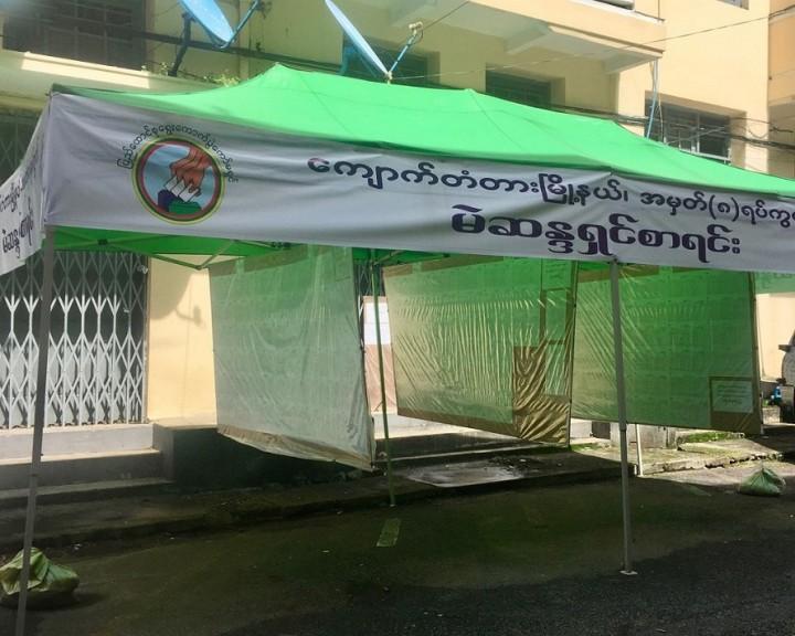 11月8日の選挙に向け、ヤンゴンの各選挙区には選挙人名簿が掲示され始めた