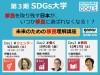 WEB用SDGs大学
