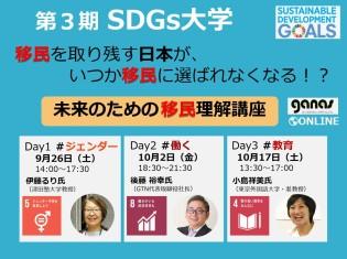 WEB用SDGs大学2