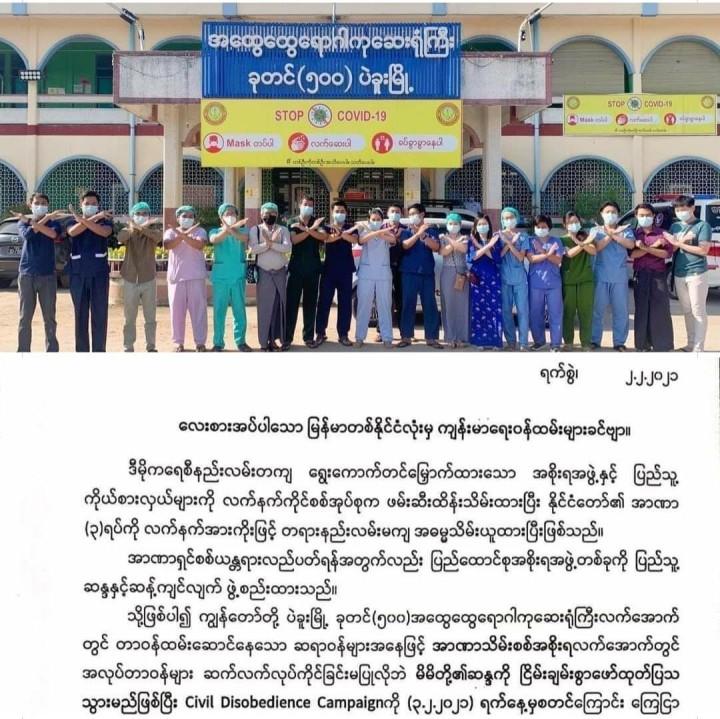 軍事政権に不服従の意志を示す、バゴー総合病院の医療者たち。画像はFacebook(#CivilDisobedience)から引用