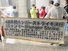 48時間のハンガーストライキを決行した在日ミャンマー人ら。ミャンマー国軍に『ノー』の姿勢を示してほしい、と日本政府や国連へ訴える(東京・渋谷の国連大学前で撮影)