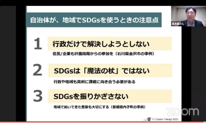 地方自治体がSDGsに取り組む際の三つの注意点