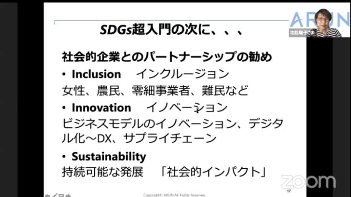 SDGs達成のためのキーワード