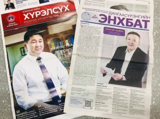 候補者(政党)の政策などが書かれた広報紙。左が当選したフレルスフ氏、右が2位のエンフバト氏のもの(高橋梢氏のモンゴル人の友人が提供)