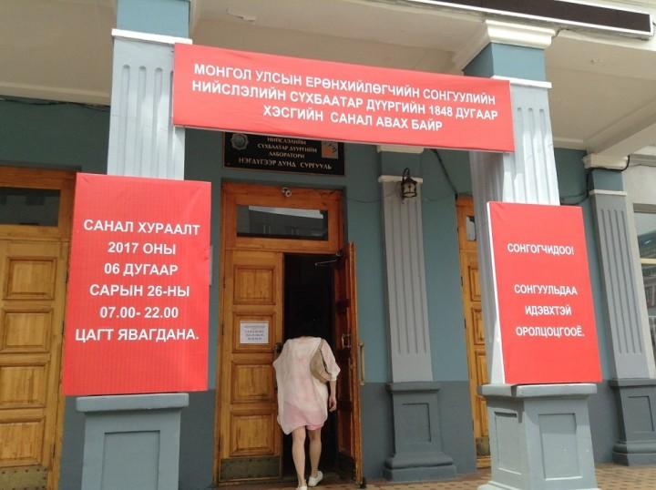 前回(2017年)実施された大統領選の投票会場の入り口。投票時間は朝7時から夜10時までと長い。モンゴルの民族衣装「デール」を着て投票に行く人も多い(写真は高橋梢氏が撮影)