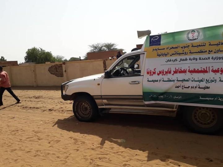 スーダン北コルドファン州でロシナンテスは新型コロナの予防方法を車でアナウンスし、村人に伝える(写真提供:ロシナンテス)
